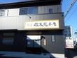 破天荒本店(はてんこうほんてん)@磐田 静岡県磐田市 今之浦に人気ラーメン店の本店がオープン