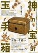 「神の宝の玉手箱」展 六本木 サントリー美術館