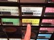 新横浜ラーメン博物館のすみれにて、気になる新メニューが登場しました!