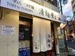 清麺屋 @その42 (ラーメン:恵美須町) 鯛塩