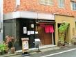 九段下 「膳」 靖国通りの路地に実力店オープン