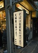 新宿・思い出横丁 かめやの天ぷらそばは、350円♪