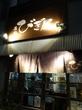 ☆ミシュランビブグルマンに掲載されている素材にこだわったラーメン屋さん☆麺処 びぎ屋☆