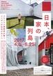 「日本、家の列島 ヨーロッパ巡回帰国展」 パナソニック 汐留ミュージアム