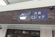 洋食 ミジョテ(宇都宮市)-4