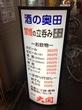 【禁煙店】 酒の奥田 大阪・天満 大阪らしい味が楽しめる立ち呑み処。