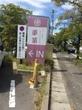 人気のお蕎麦屋さんと言うことで行ってみました、、信州信濃の蕎麦街道本舗 草笛 上田店