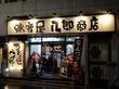 味噌屋八郎商店@新宿