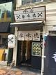 牛骨ラーメン 香味徳@銀座一丁目