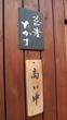 蕎麦たかま 大阪・天七 わざわざ蕎麦を食べる為だけで行きたい処です。