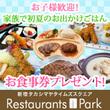 新宿タカシマヤタイムズスクエア レストランズパーク「お子様歓迎!家族で初夏のお出かけごはん」