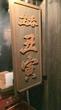 丑寅 大阪・なんば 久しぶりの立ち飲みは、はやりここで。