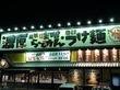 麺屋 幡 弘前店 その43(弘前市)
