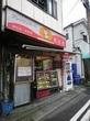 八丁畷駅前・ニワトリ印のTAKAGI♪