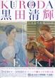 「生誕150年 黒田清輝展」 上野 東京国立博物館