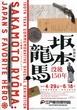 「没後150年 坂本龍馬」展 両国 江戸東京博物館