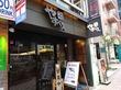 やすべえ@赤坂店 久々につけ麺