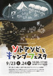 今週・来週末のT-siteのイベント☆パン祭り・ソトアソビとキャンプフェスタ