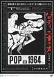 「パロディ、二重の声 ―日本の一九七〇年代前後左右」展 東京ステーションギャラリー