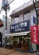 町田の天神屋 街の惣菜ショップです。