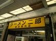ラーメン二郎 横浜関内店(横浜市:神奈川県)rev3