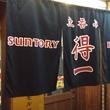 得一 扇町店 大阪・扇町 千円で気楽に飲んで一日の疲れを癒します。