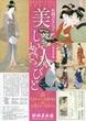 「松岡コレクション 美しい人びと」展 白金台 松岡美術館