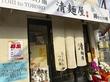 清麺屋 @その37 (ラーメン:恵美須町) 鯛の塩そば