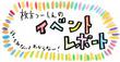 枚方市駅前で開催中の「ひらかた友好・交流都市物産展2016」で全国各地の美味しいものいろいろ見つけて食べてきた!11/17,18開催【ひらつーレポ】