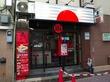 ニボシ感が超濃厚すぎてヤバイ!すごい煮干しラーメン凪 渋谷東口店