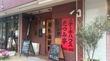 足立区栗原(西新井):ステーキハウス たつみ亭