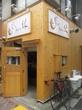 【新店】鯛塩そば 縁 ~フレンチ出身のシェフが作る和テイストの「鯛塩すましそば」&「鯛めし茶漬け」~