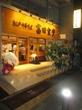 【新店】松戸中華そば 富田食堂 ~『中華蕎麦 とみ田』の4thブランドの店が移転リニューアルオープン~
