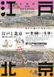 「江戸と北京 18世紀の都市と暮らし」展ブロガー内覧会 江戸東京博物館