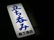 森下商店 (立ち呑み:鷹取) 大箱で生き続ける昭和の空気