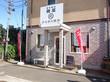 8月限定  冷やエビまぜめん  風味絶佳 まるきた商店@八街 千葉ラーメン