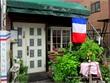 隠れ家レストランのランチ☆フランス料理 パリセチエム (江戸川区北小岩)