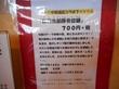 味わい亭 静岡県御前崎市 中部迷店コラボの期間限定秋刀魚節豚骨ラーメン