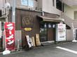 「麺彩房@中野」で 鶏トローレ冷塩
