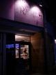 【フレンチ】Riz ou Raisin(リウレザン?) 女性シェフが彩る料理にすっかり魅了される