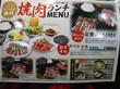 (東久留米市) - あみやき亭 東久留米店 「お手軽ランチ ¥842(税込)」