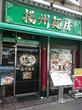 横浜中華街 揚州麺房/平日限定のランチセットを休日に!?人気の餃子も付けました!