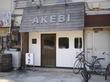 【ラーメン】AKEBI 濃厚鶏そば+肉ごはん