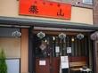 【ランチ】豚レバーのチリソース炒め+担々麺
