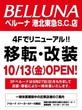 都筑区センター南の「ベルーナ港北東急SC店」4Fに移転して本日リニューアルオープン!