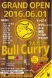「昨日オープン、国道2号線北沿い、須磨海浜水族園北向かいのカレー店~Bull Curry」