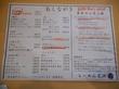 らーめん芝浜@下新田 群馬県桐生市 自家製麺が旨すぎる小麦三昧の中のアツアツ土鍋の味噌ラーメン