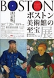 「ボストン美術館の至宝展-東西の名品、珠玉のコレクション」 東京都美術館
