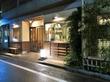 神楽坂 「蕎楽亭」 馬刺しに天ぷら、冷麦に蕎麦