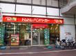 てりやきエッグ ドムドムハンバーガー 湊川店 神戸市兵庫区荒田町2-18-20 湊川
